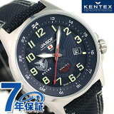 ケンテックス JSDF ソーラー スタンダード 日本製 S715M-02 Kentex メンズ 腕時計 ブルー 時計