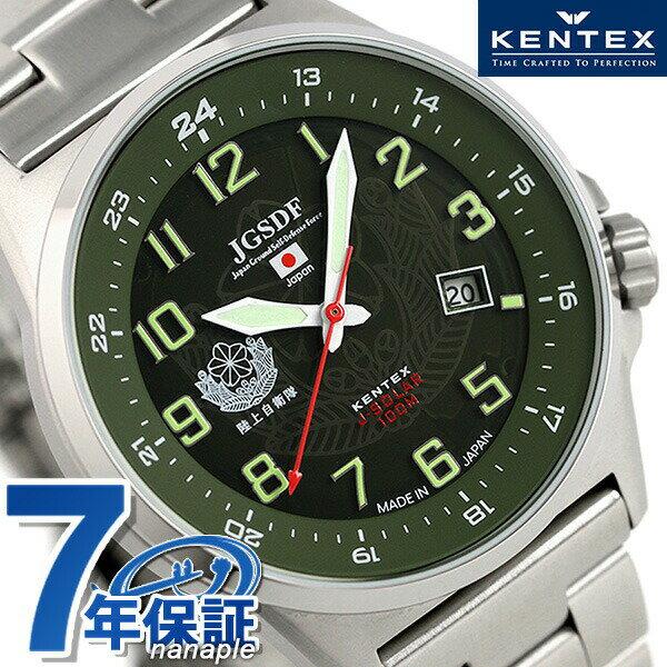 ケンテックス JSDF ソーラー スタンダード メンズ 日本製 S715M-04 Kentex 腕時計 グリーン 時計