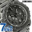 ルミノックス LUMINOX ネイビー シールズ スティール クロノグラフ 3182 腕時計 BLACK OUT 3182.BO