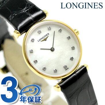 【当店なら!エントリーだけで3000P 4日20時〜】 ラ グラン クラシック ドゥ ロンジン 24mm レディース L4.209.2.87.2 LONGINES 腕時計 ホワイトシェル 時計
