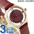 マーク バイ マーク ジェイコブス ティザー 25 MBM1382 MARC by MARC JACOBS 腕時計 ワインレッド