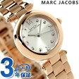 マーク バイ マークジェイコブス ドッティ 26 MJ3452 MARC by MARC JACOBS レディース 腕時計