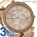 マイケル コース パーカー クロノグラフ レディース 腕時計 MK5896 MICHAEL KORS クオーツ ローズゴールド 時計