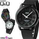 シチズン Q&Q クオーツ カラーウオッチ 腕時計 VR64 CITIZEN 選べるモデル