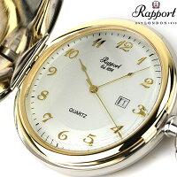 ラポート懐中時計クオーツハンターケースPW92RAPPORTポケットウォッチシルバー