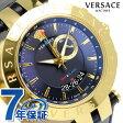 ヴェルサーチ Vレース GMT アラーム スイス製 腕時計 29G70D282S282 VERSACE ネイビー 新品