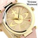 ヴィヴィアン・ウエストウッド 腕時計 レディース オーブ ピンク×ゴールド Vivienne Westwood VV006PKPK 時計