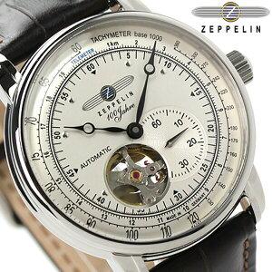 【6月末まで!さらに+5倍でポイント最大30倍】 ツェッペリン 100周年 記念モデル オープンハート 自動巻き 7662-1 Zeppelin メンズ 腕時計 アイボリー×ダークブラウン レザーベルト 時計