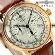 ツェッペリン LZ1 100周年 記念モデル クロノグラフ 7680-5 Zeppelin メンズ 腕時計 クオーツ アイボリー×ライトブラウン レザーベルト