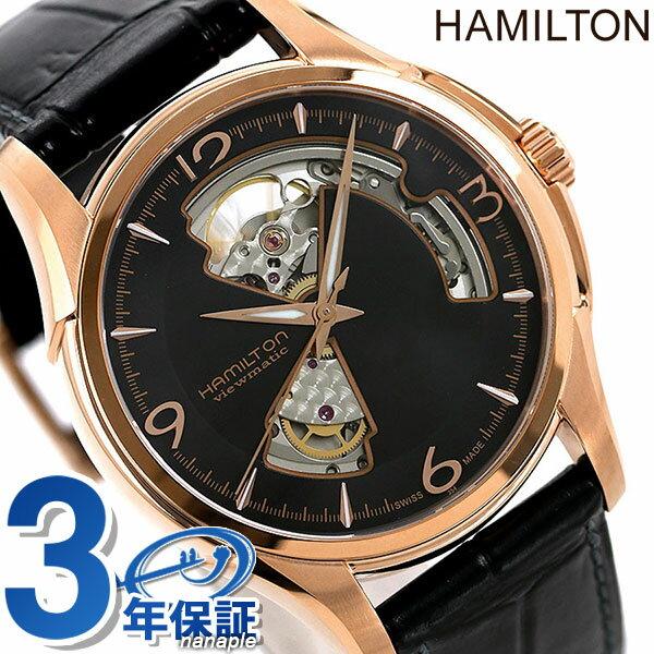 【1000円OFFクーポン付】H32575735 ハミルトン HAMILTON ジャズマスター ビューマチック オープンハート:腕時計のななぷれ