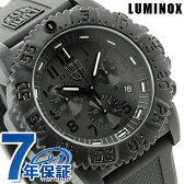 ルミノックス LUMINOX ネイビーシールズ カラーマークシリーズ クロノグラフ ブラックアウト 3081.BO【多針アナログ表示】