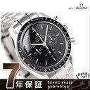 OMEGA オメガ スピードマスター 3570.50OMEGA オメガ メンズ 腕時計 スピードマスター プロフェ...