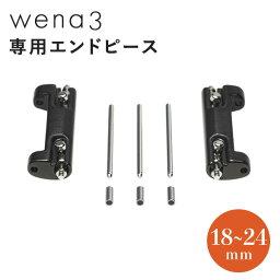 ソニー wena3 専用 エンドピース 18mm 19mm 20mm 21mm 22mm 23mm 24mm対応 SONY ウェナ3 専用パーツ 工具 WNW-EP-B ブラック