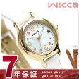 【キャンドル付き♪】シチズン ウィッカ 春限定モデル ソーラー レディース KH4-921-90 CITIZEN 腕時計 ホワイトシェル