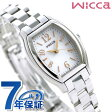 シチズン ウィッカ ソーラー レディース 腕時計 ホワイト×ピンクゴールド CITIZEN wicca KH8-713-11