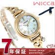 シチズン ウィッカ 電波ソーラー ブレスライン 限定モデル KL0-529-13 CITIZEN wicca 腕時計