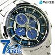 セイコー ワイアード アポロ クロノグラフ ソーラー AGAD060 SEIKO WIRED 腕時計 ブルー