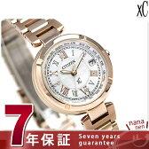 シチズン クロスシー 限定モデル サクラピンク 電波ソーラー EC1119-58W CITIZEN xC 腕時計