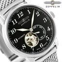ツェッペリン 腕時計 LZ127 グラーフ・ツェッペリン 自動巻き 7...