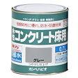 【カンペハピオ】水性塗料 水性コンクリート床用【0.7L グレー】