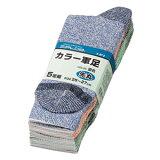 【コーコス】靴下 カラー軍足 先丸 5足組【K-812 F 濃色】