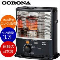 【コロナ】石油ストーブ【RXシリーズ木造6畳〜コンクリート8畳】