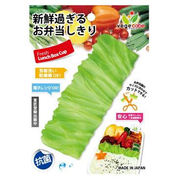【シンカテック】弁当仕切 ベジカベ1個入【G・レタス】