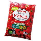 【カゴメ KAGOME】プロトリーフ トマトの土 トマト培養土 カゴメ KAGOMEかる〜いトマトの土【20L】