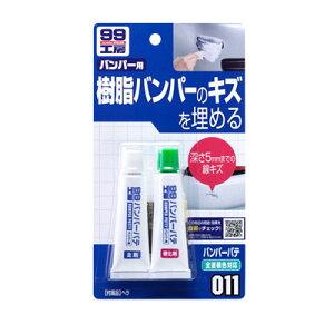 PPバンパー、ウレタンバンパーのスリキズ、ヘコミ補修用の2液性エポキシパテ!【ソフト99 SOFT9...