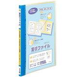 【レイメイ】ファイル 賞状ファイル 卒業証書ファイル【LSB101A A3 20枚収納 ブルー】