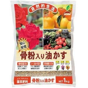 【JOYアグリス】肥料 骨粉入り油かす【1kg】