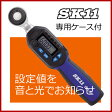 【SK11】工具トルクレンチ デジタルトルクレンチ【SDT3−060】