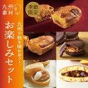 季節限定品 お味見 プレゼントにも! バラエティセット 「九州の秋を味わおう!お楽しみセット」15個詰合せ