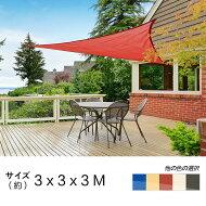 CoolTime(クールタイム)3m正三角形レンガ色UVカットシェードセイル