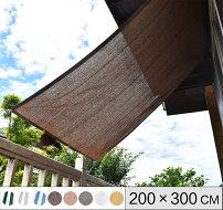 CoolTime(クールタイム)日除けシェードオーニング(200×300cm)簡単設置カット可能モーカ