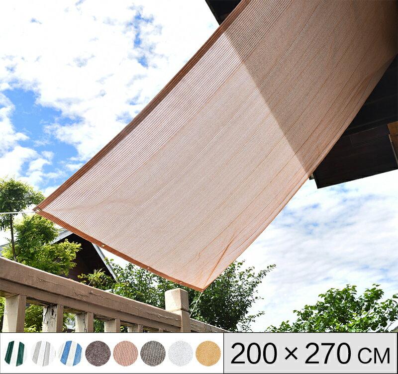 【最大10% OFF】Cool Time(クールタイム) 日除け シェード オーニング (200×270cm) 【3年間の安心保証】通気性が良く 目隠し 目かくし 紫外線 UV対策 省エネ 節約 節電 よしず 洋風 タープ おしゃれ
