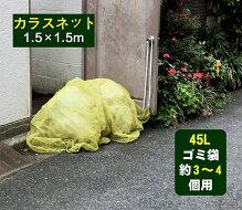 カラスよけゴミネット1.5x1.5mサイズ45Lゴミ袋約3〜4個用強力ガードカラス犬猫ネコ除簡単設置3m取付けひも付属け(イエロー)