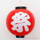 10号丸ビニール提灯「祭」赤地白文字幅27cmX高さ30cm