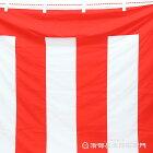 紅白幕3間高さ180cmX幅540cm天竺木綿製
