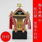 飾り神輿(中)台輪寸法4,5cmX4,5cm高さ10cmプラスティック製