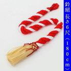 鈴紐(鈴緒)綿くるみ製6尺長さ180cm×太さ4,2cm