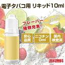【日本国内検査機関検査済み】電子タバコ用 10mlリキッド  【 フレーバー VAPE X6 電子たばこ タバコ ベイプ 】