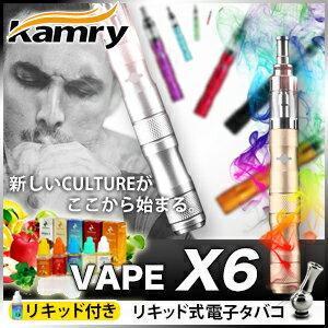 KAMRY社製 正規品 vape X6 電子タバコ 本体 リキッド ベイプ電子タバコ リキッド 式 KAMRY社製...