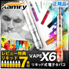 KAMRY社製 正規品 vape X6 電子タバコ 本体 リキッド ベイプ【レビュー記入で7本リキッドプレゼ...