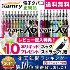 10本リキッドとネックストラップをプレゼント!KAMRY社製 正規品 vape X6 X7 電子タバコ 本体 ...