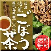 安心安全の【国産】【無添加】ダイエット茶としても、鹿児島産焙煎ゴボウ茶です。ティーバッグ...