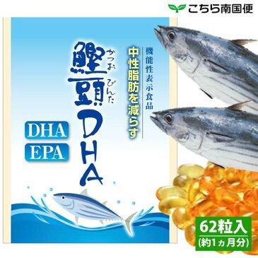 【機能性表示食品】 鰹頭(かつおびんた) DHA サプリメント 中性脂肪を減らす DHA EPA サプリメント 国産 中性脂肪 サプリメント 健康食品【楽天ランキングDHA部門1位獲得の実績】