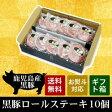 【送料無料】【お中元】鹿児島産黒豚ロールステーキ10個セット鹿児島県産黒豚