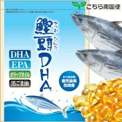 鰹頭DHA 約1ヵ月分安心国産で低価格セサミン含有、オリーブオイル、オメガ3、サプリメント【k1】【s】【m2】