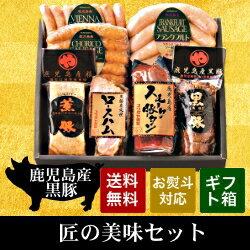 【送料無料】【お中元】匠の美味セット鹿児島県産黒豚
